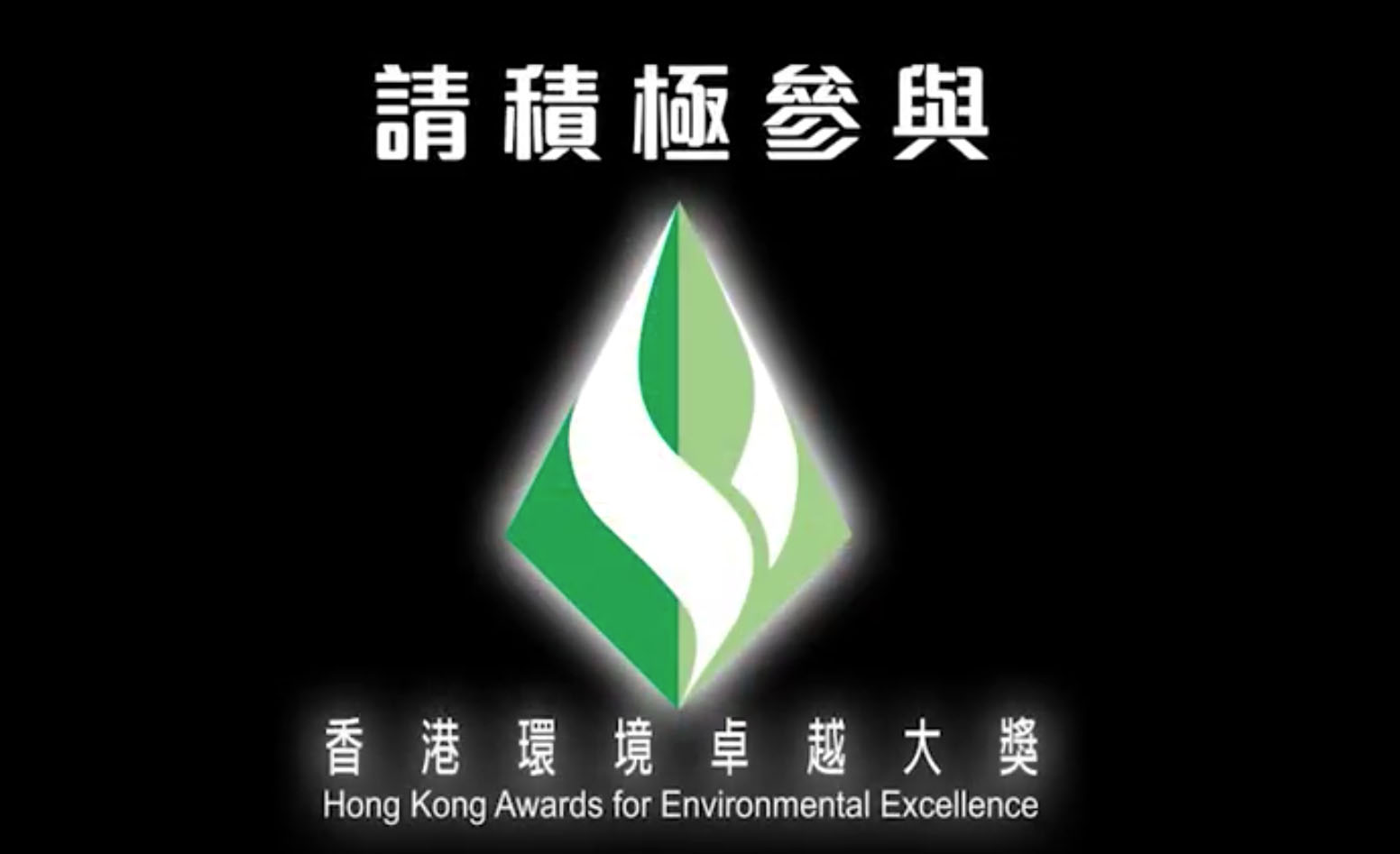Hong Kong Awards for Environmental Excellence (Chinese Only)